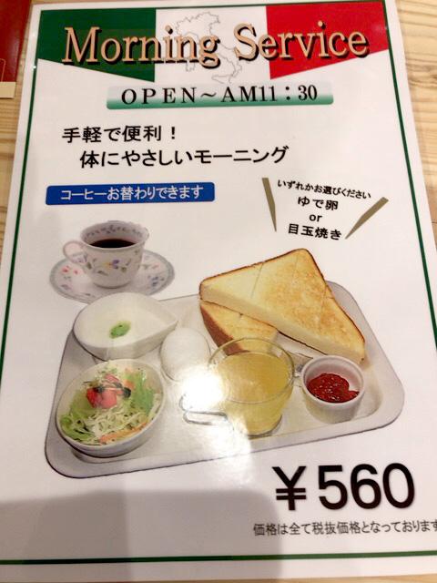 トーストセット(税抜)560円