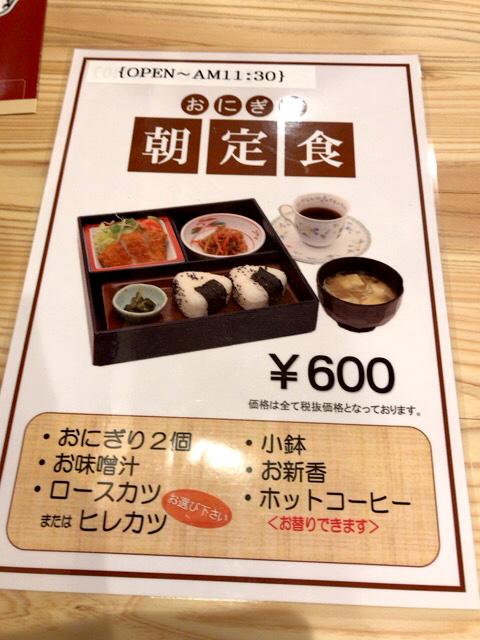 おにぎり朝定食(税抜)600円