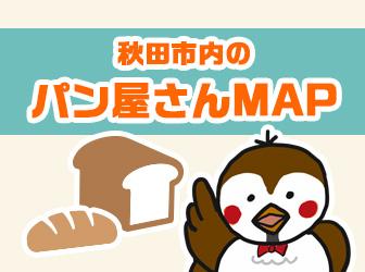 秋田市内のパン屋MAPのページへ