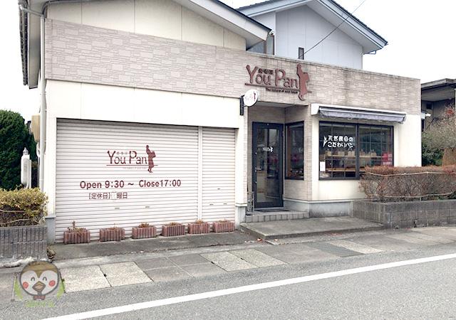 YouPanの外観写真